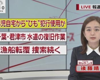 【埼玉小4男子殺害事件】自宅から犯人が犯行に使われたと見られるヒモが発見される(画像あり)