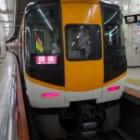 『近鉄名古屋駅は特急のオンパレード』の画像