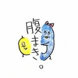 『👴腹まき👴』の画像