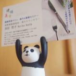『前川企画印刷さんで「ブロガー名刺」をお願いしました♪「神戸の薬膳師です」って言おうと思ったら名刺がなかった…』の画像