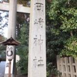 『'2018初詣~「うさぎ神社」で有名な京都・岡崎神社へ』の画像