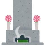 『わたしのお墓の前で』の画像