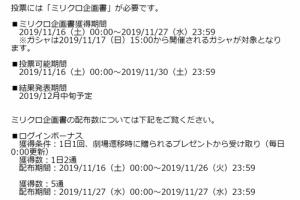 【ミリシタ】『MILLION LIVE CLOSET!』開催!