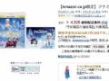 Amazonの『アナと雪の女王』ブルーレイDVDセット販売に酷評レビュー殺到