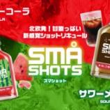 『【新商品】甘酸っぱい新感覚の「SMA SHOTS サワーコーラ / サワーメロン」』の画像