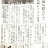 『(埼玉新聞)乳がん撲滅に役立てて 戸田中央総合病院 コカ・コーライースト 戸田市に寄付』の画像