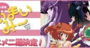 TVアニメ『あいまいみー』2期決定!7月より放送開始!!「前作を継承しつつ更にパワーアップ」