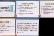 """【慰安婦問題】 1992年1月に朝日新聞の記事で「女子挺身隊」を """"慰安婦狩り""""と誤って報じたことが発端となり、日韓間の外交問題に"""