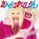 『CD Review:きゃりーぱみゅぱみゅ「なんだこれくしょん」』の画像