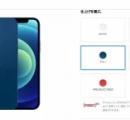 【悲報】iPhoneの新色ブルー、見本と実物が違いすぎて炎上wwwwww