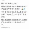大家志津香「自分のヲタが他のメンバーを攻撃してるのが恥ずかしいのでやめて欲しい」