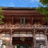 『京都鞍馬寺一日参り(令和2年10月1日報告)』の画像