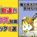 『男性の勘違いセ○クス知識・テクニック集【8選】』の画像