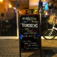 【閉店と開店情報】JR横川駅近く、「宇宙CAFE&天然石BAR PLUTO(プルート)」が閉店。この場所に10/16(土)、横川で一番の酒処(になる予定の)「YOKOICHI」(ヨコイチ)がオープン