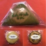 『支援事例<新清堂菓子店さん>手間をかけたおいしさをとんがり山の麓からお届け』の画像