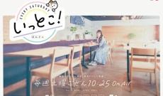 乃木坂46 金川紗耶が4月11日からスタートする北海道文化放送「いっとこ!みんテレ」にレギュラー出演