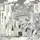 『トリコ食事シーン24巻6(クッキングフェス前半)』の画像