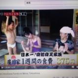 『廣川家の死産炎上! 徳島の自給自足はやらせか「坂上どうぶつ王国」で特集』の画像