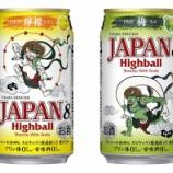 『【期間限定】宝焼酎「JAPAN」ハイボール <レモン>・<梅> 』の画像
