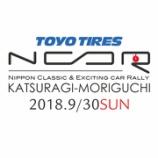 『TOYOTIRES NCCR2018葛城-守口 9月30日(日)開催!』の画像