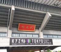【欅坂46】アニラ、武道館が会場としてよかった様子!
