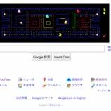『Googleがパックマンに占拠されています!』の画像