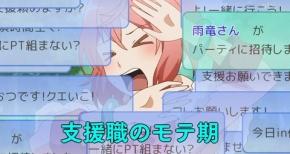 【ネト充のススメ】第3話 感想 女ヒーラーはネトゲ界の人気者