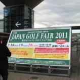 『JAPN GOLF FAIR2011』の画像