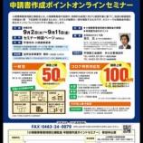 『平塚商工会議所 小規模事業者持続化補助金オンラインセミナー』の画像