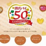 『浜松・三立製菓の「源氏パイ」が誕生50周年を迎えてた!!』の画像