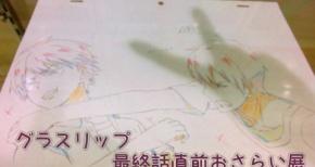 【グラスリップ 最終話直前おさらい展】ささっと訪問レポート!秋葉原アニメセンター