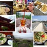『沖縄3日め』の画像