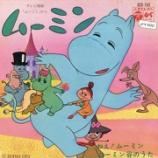 『【#ボビ伝60】藤田淑子『ねえ!ムーミン』動画! #ボビ的記憶に残る歌』の画像