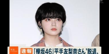 【画像】欅坂46・平手友梨奈(18歳)、CM撮影の現場に入った瞬間「違う」と言い残し帰ってしまう 撮影は中止にwwww