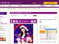 【!?】乃木坂46の3期生、中村と吉田のグッズがSOLD OUT!!!!!wwwww