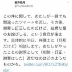 【画像】日の丸マスクのメーカーに誹謗中傷して生産休止に追い込んだ室井佑月の謝罪コメントがこちら