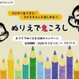 『「日本盛STAY HOMEプロジェクト」第一弾「鬼ころしでぬりえ&投稿キャンペーン」』の画像