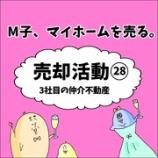 『M子、マイホームを売る〜売却活動28 3社目の仲介不動産〜』の画像