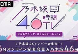 乃木坂46時間TVで46時間起きてるために必要なエナジードリンクの本数www