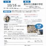 『【熊本】復興応援スポーツキャラバン2016 参加者募集!』の画像