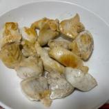 『【今日の夕飯】鶏むね肉(切り身)のソテー その3』の画像