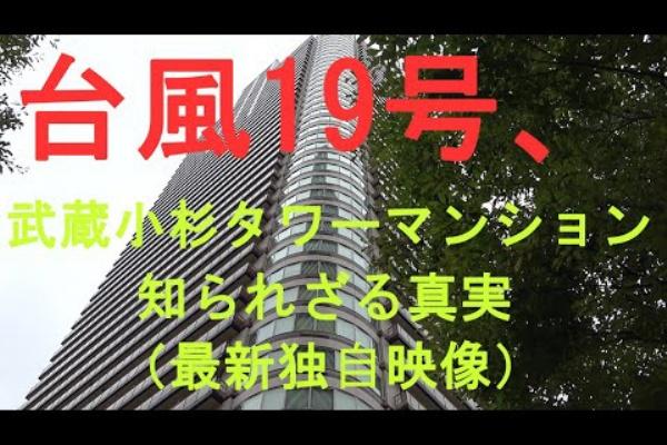 武蔵 小杉 タワー マンション うんこ