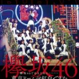 『まさかのこのタイミングで!!!BUBKA『欅坂46特集号』発売決定!!!!!!キタ━━━━(゚∀゚)━━━━!!!』の画像