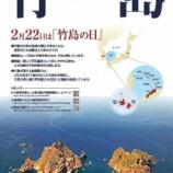 『2月22日は竹島の日、自民党が領土問題を放置する日。』の画像
