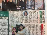 【欅坂46】志田愛佳、芸能界引退!再び一般人へ