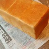 『湯種角食パン』の画像