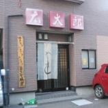 『居酒屋「広太郎」 アクセス、メニュー内容』の画像