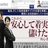 『【リアル口コミ評判】Another (アナザー)』の画像