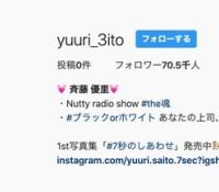 【乃木坂46】斉藤優里がインスタのアカウント開設!!ゆったんのこれからが楽しみだな!