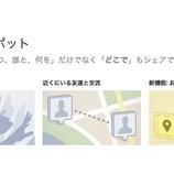 『FoursquareがFacebookに勝利する理由 ソーシャルの最先端は単機能アプリ?【湯川】』の画像